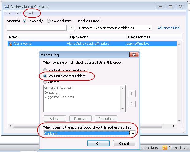 Outlook: Настройка контактов вместо GAL в адресной книге