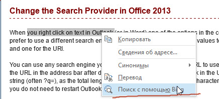 Изменение Search Provider в Outlook 2013.