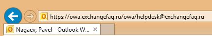 Как подключиться к общему ящику(Shared) из OWA?
