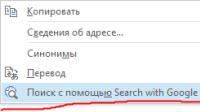 Как изменить провайдера поиска в Outlook 2013?