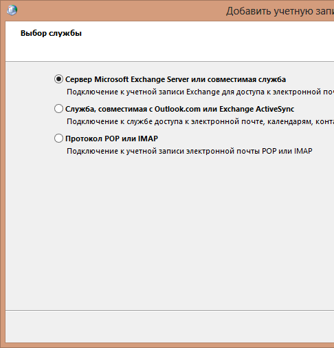 профиль Outlook