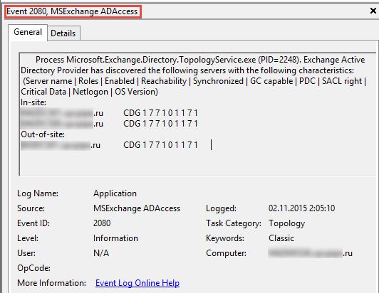 Exchange Server ищет Active Directory